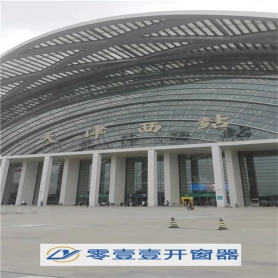 天津火车站开窗机工程