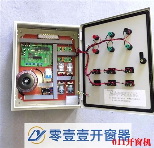 潜江消防排烟控制箱