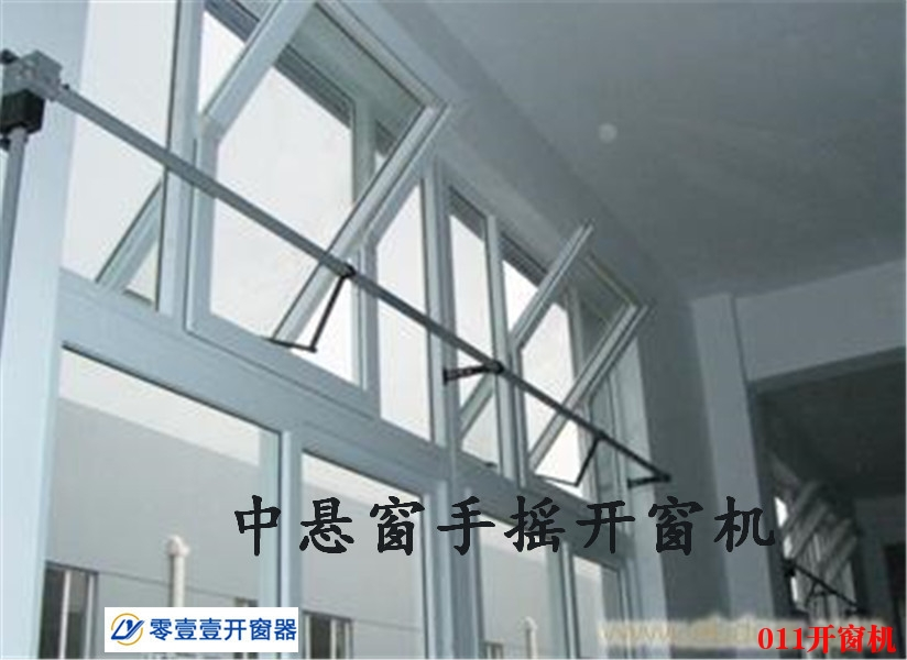 合肥中悬窗手摇开窗机