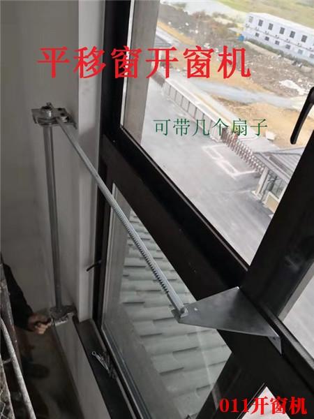 平移窗手摇开窗机