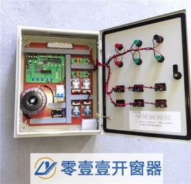 消防排烟控制箱