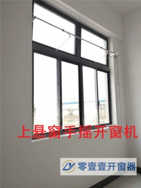 上悬窗手摇开窗机